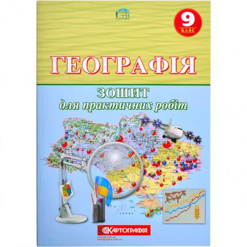 Географiя 9 клас. Зошит для практичних робіт. 1616