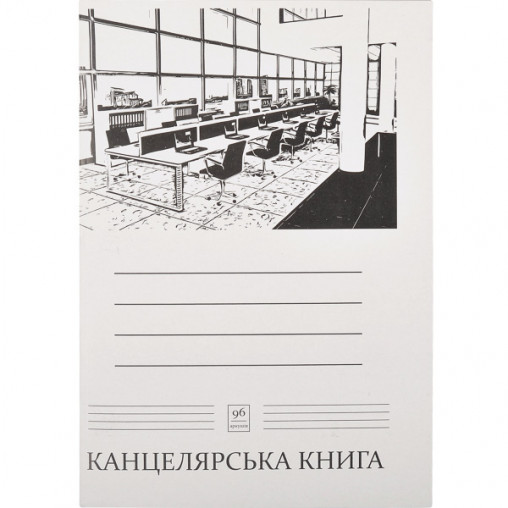 "Книга канцелярская А4 ""Графика"" 96л., клетка, офсет, скоба КН4496К"