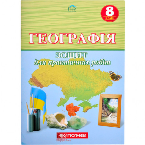 Географiя 8 клас. Зошит для практичних робіт. 7025
