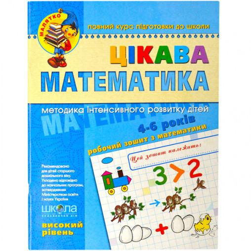 Цікава математика. Високий рівень. Малятко 4-6 років Федиенко 294581/114083