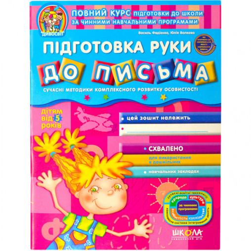 Підготовка руки до письма. Дивосвіт (від 5 років). В. Федиенко 291139
