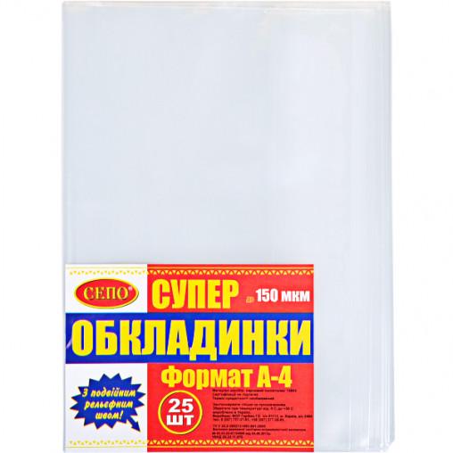Обложки А-4 NEW, 330х435 150 микрон