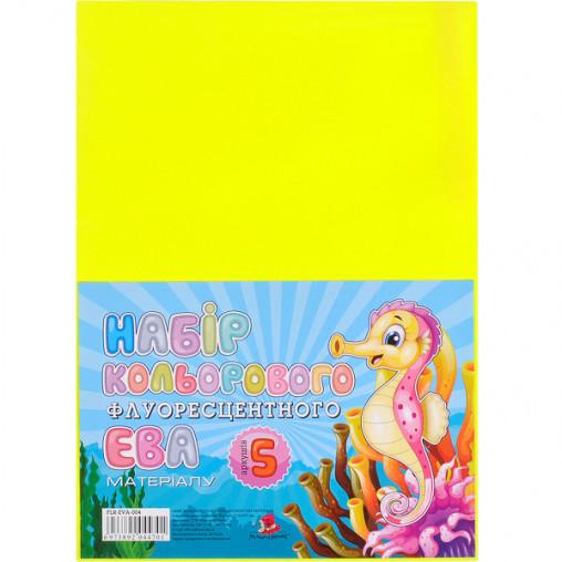 Фоамиран желтый флуоресцентный А4, FFLR-EVA-004,21х29,7см, 2,00 мм 5 лист. ФЦ008/4
