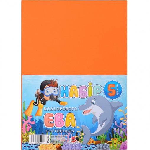 Фоамиран оранжевый EVA-008 А4, 21х29,7см,2,00 мм, 5 лист. ФЦ001/5