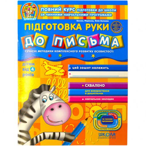 Підготовка руки до письма. Дивосвіт (від 4 років). В. Федиенко 291511