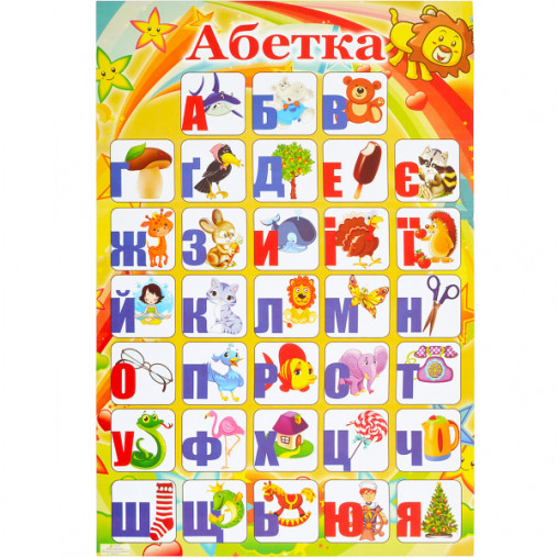 "Плакат ""Алфавит УКРАИНСКИЙ"""