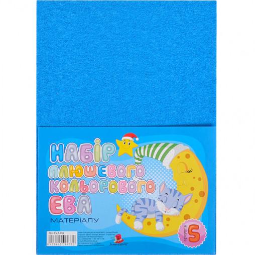 Фоамиран голубой плюшевый А4, PLH-EVA-019,21х29,7см, 2,00 мм 5 лист.ФЦ006/9