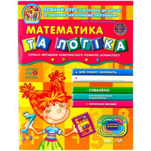 Математика та логіка. Дивосвіт (від 5 років). В.Федієнко 291108