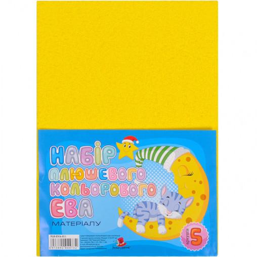 Фоамиран желтый плюшевый А4, PLH-EVA-011,21х29,7см, 2,00 мм 5 лист. ФЦ006/10