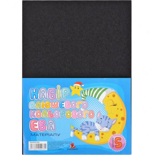 Фоамиран черный плюшевый А4, PLH-EVA-028,21х29,7см, 2,00 мм 5 лист. ФЦ006/5