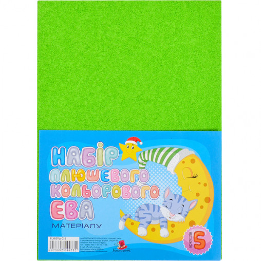 Фоамиран зеленый плюшевый А4, PLH-EVA-015,21х29,7см, 2,00 мм 5 лист. ФЦ006/8