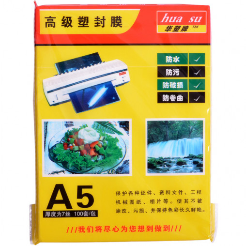 Пленка А5 для ламинирования, 70 микрон 70А5