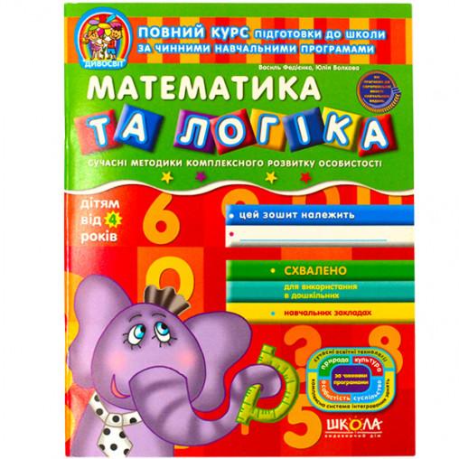 Математика та логіка. Дивосвіт (від 4 років). В.Федієнко 291504