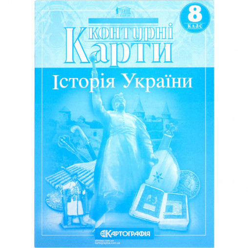 Контурные карты: Історія України 8 клас 1506