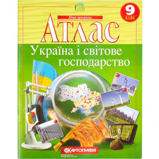 Атлас: Україна і світове господарство. 9 клас 7075