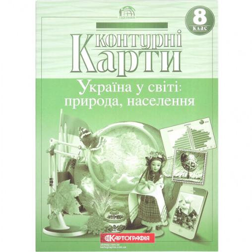 Контурные карты: Україна у світі: природа, населення 8 клас 7014