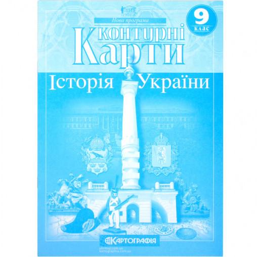 Контурные карты: Історія України 9 клас 1546