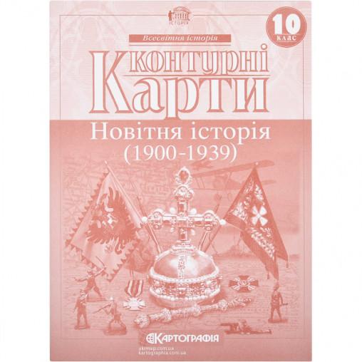 Контурные карты: Новiтня iсторiя 10 клас 2151