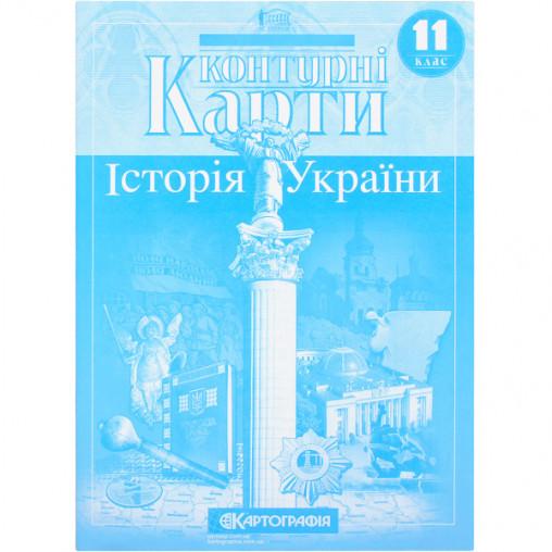 Контурные карты: Історія України 11 клас 1550