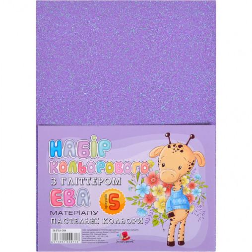 Фоамиран фиолетовый глиттер А4 IR-EVA-006,21х29,7см, 2,00 мм 5 лист. ФЦ007/7
