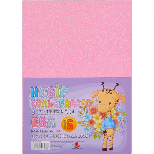 Фоамиран розовый глиттер А4 IR-EVA-018,21х29,7см, 2,00 мм 5 лист. ФЦ007/6