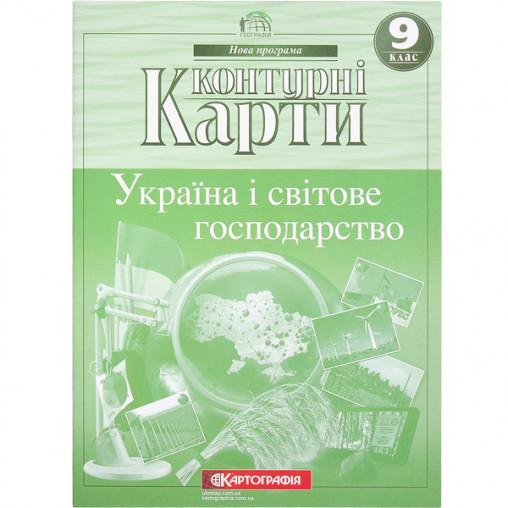Контурные карты: Україна і світове господарство. 9 клас 7076