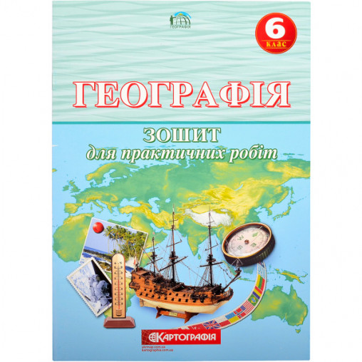 Географiя 6 клас. Зошит для практичних робіт. 1508