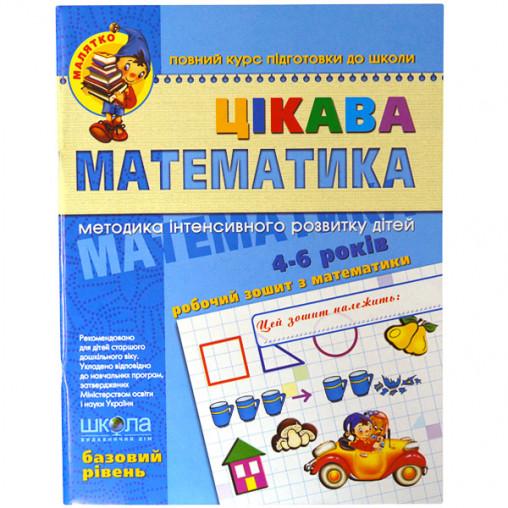 Цікава математика. Базовий рівень. Малятко 4-6 років Федиенко 294536