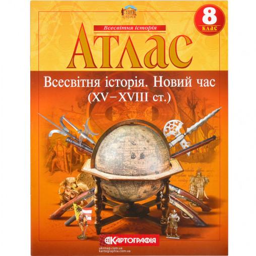 Атлас: Всесвітня iсторiя 8 клас 2284