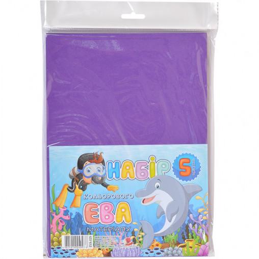 Фоамиран фиолетовый EVA-025 А4, 21х29,7см,2,00 мм, 5 лист. ФЦ001/9