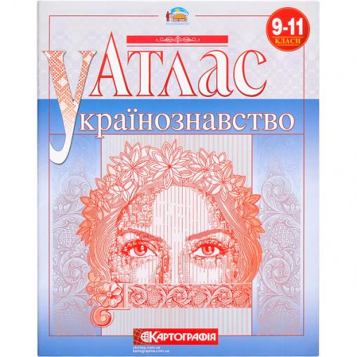 Атлас. Українознавство 9-11 клас. 7119