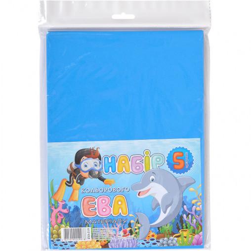 Фоамиран голубой EVA-019 А4, 21х29,7см,2,00 мм, 5 лист. ФЦ001/8