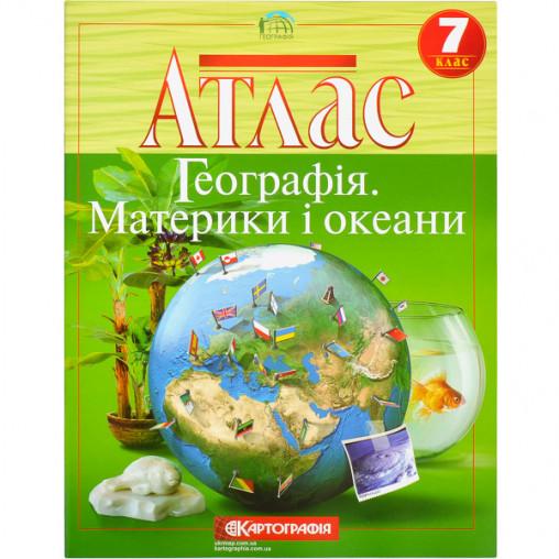 Атлас: Географiя материкiв i океанiв 7 клас 2216