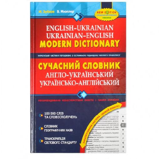 Сучасний англо-український словник (100 000 слів) 295274/114984