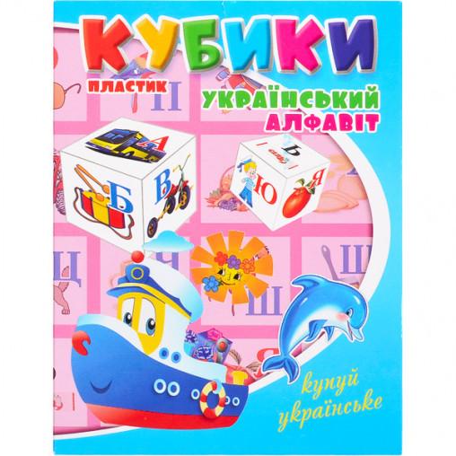 "Кубики украинские ""Азбука"" Пластик в коробочке 990832"