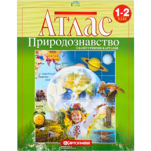 Атлас: Природознавство 1-2 клас 1660