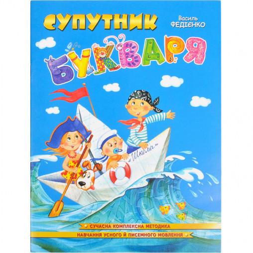 Супутник букваря В.Федієнко (укр.мова) 296448/294864