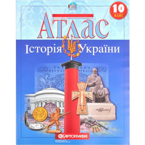 Атлас: Історія України 10 клас 1545