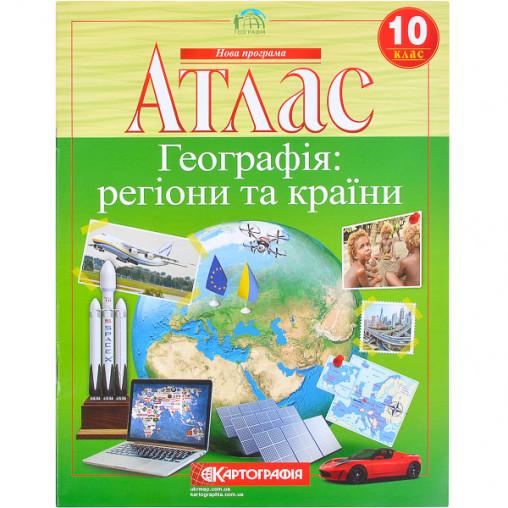 Атлас: Географія: регіони та країни 10 клас. 7127