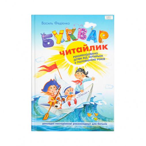 """Буквар для дошкільнят: """"Читайлик"""" (укр.мова) 294871/114730"""