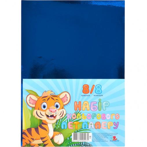 Набор ПЭТ бумаги(фольгированная бумага),80г/м2 односторон., 8 листов/8 цветов 210х297мм (А4)БЦ061
