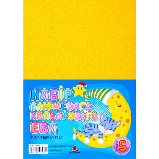 Фоамиран оранжевый плюшевый А4, PLH-EVA-009,21х29,7см, 2,00 мм 5 лист.ФЦ006/2