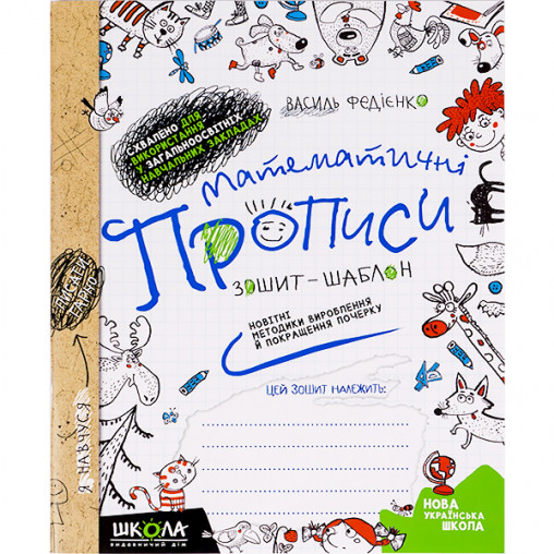 Математичні прописи О. Черевко, В.Федієнко Синя графічна сітка.(укр.мова) 295601