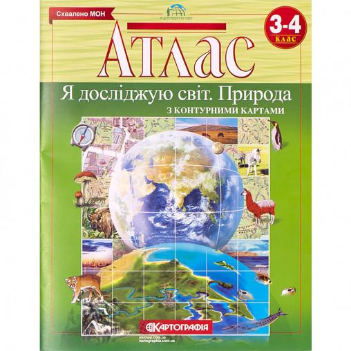 Атлас. Я досліджую світ. Природа з контурними картами  3-4 клас. 7196