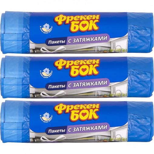 Пакет для мусора 50х60 35л 15 штук ФрекенБок/Maestro с затяжкой 20011