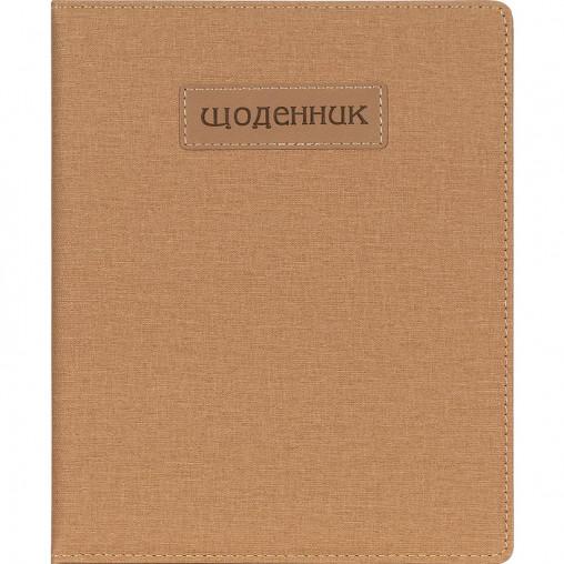 """Щоденник A5 УКР обкладинка """"Шкіра"""" (1+1) SD1131/729015"""