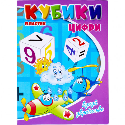 "Кубики ""Цифры и знаки"" Пластик в коробочке 990849"