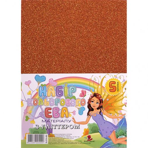 Фоамиран оранжевый с глиттером GL-EVA-002 А4, 21х29,7см,2,00 мм, 5 лист. ФЦ002/1