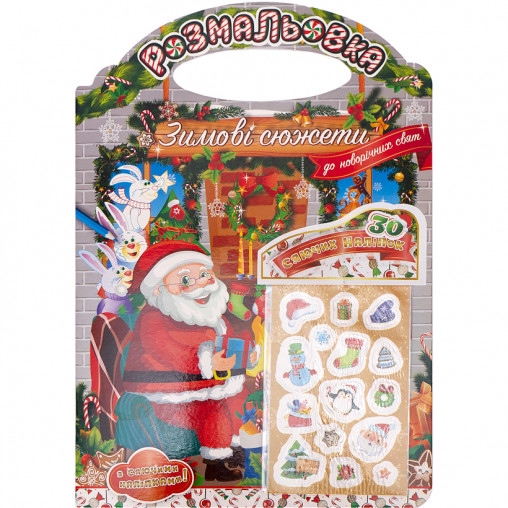 """Раскраска праздничная А4 """"Зимние сюжеты к Новогодним праздникам"""" с наклейками РМ-37-02"""