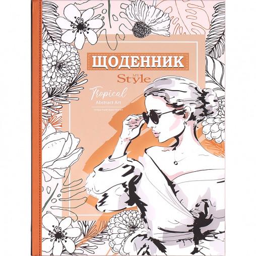 Щоденник В5 тв.обкл./мат.лам (4+4) 21110/218526/ДН022/33
